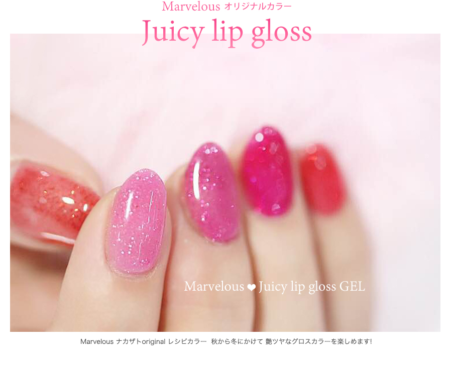 Juicy lip gloss