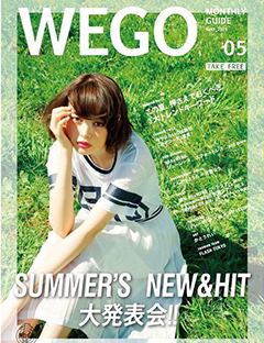『WEGO Monthly Guide 』
