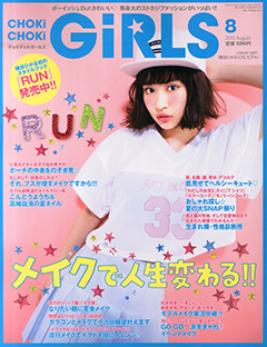 雑誌CHOKi CHOKi GiRLS